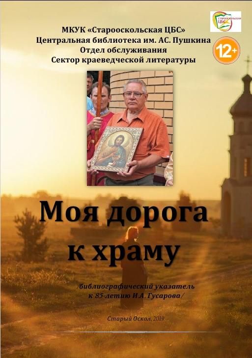 Моя дорога к храму