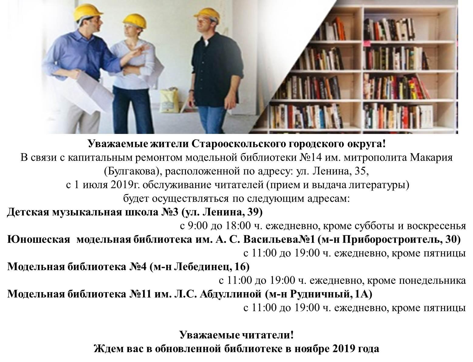Капитальный ремонт библиотеки