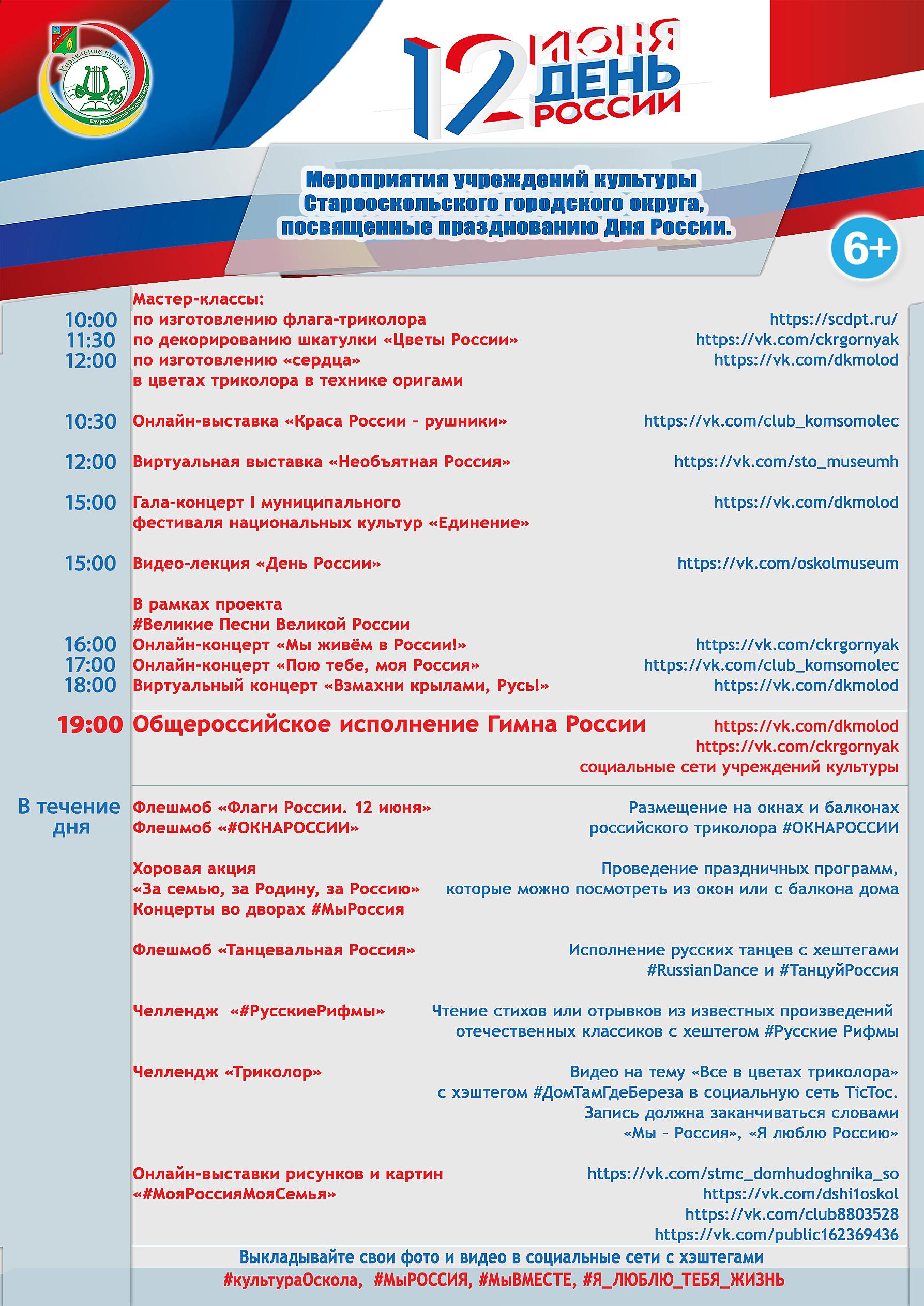 афиша мероприятий 12 июня 2020 года