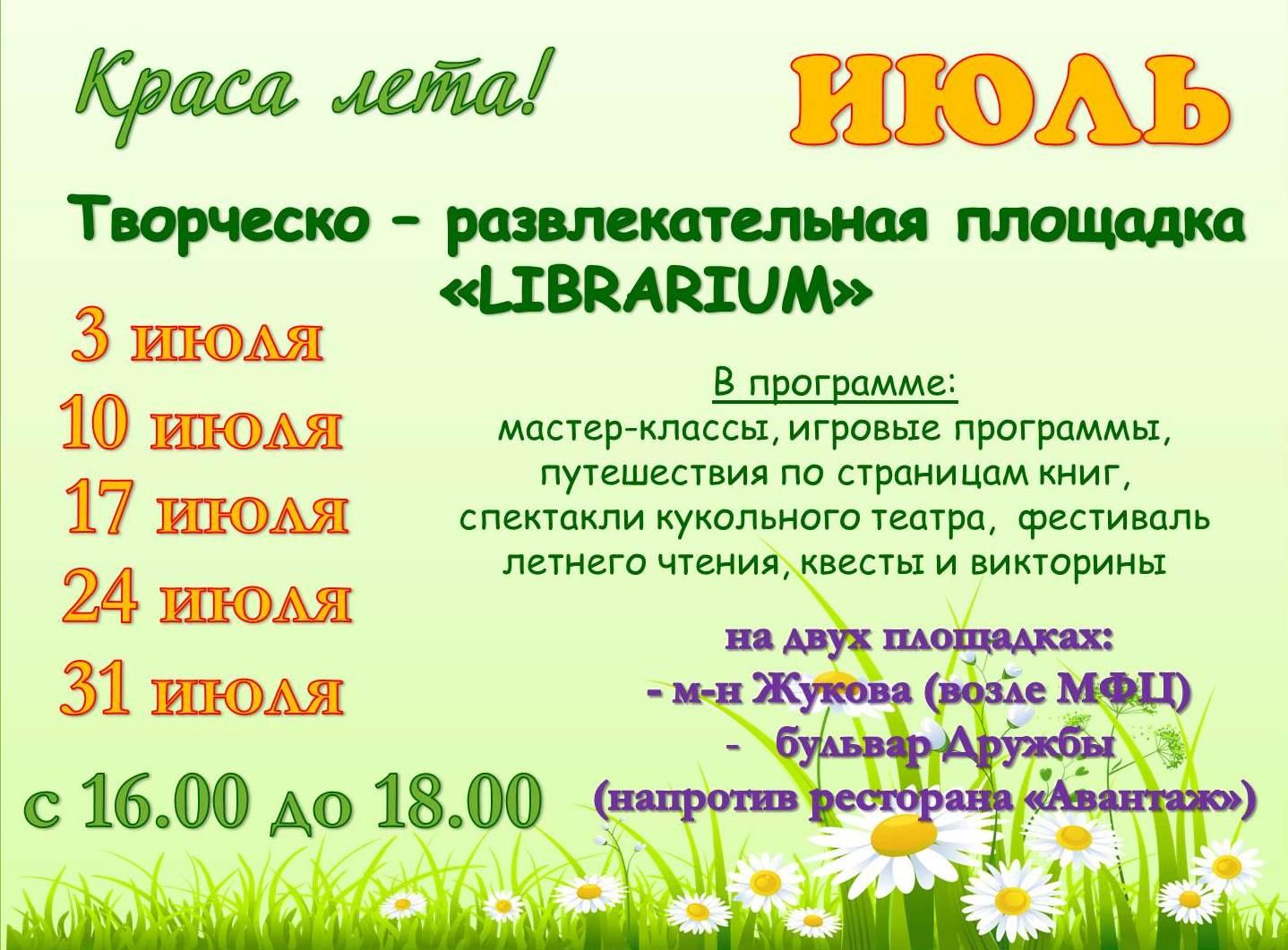 Творческо-развлекательная программа LIBRARIUM
