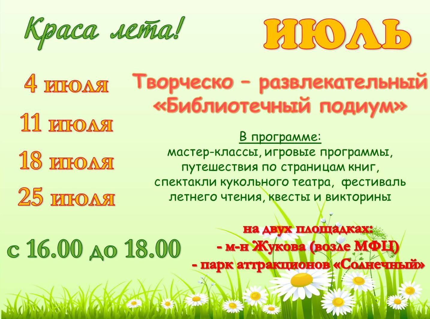 Мероприятия в июле