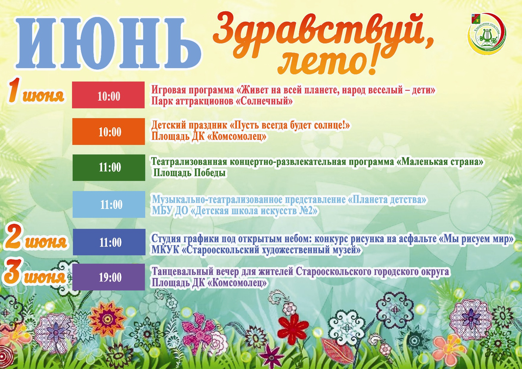 Мероприятия с 1 по 3 июня