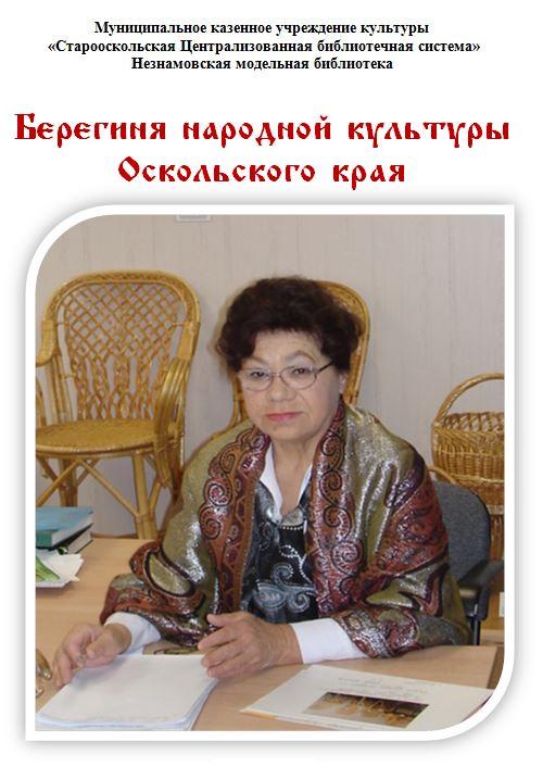 Берегиня народной культуры Оскольского края