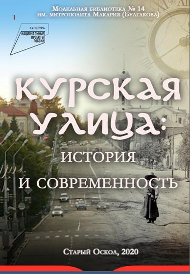 Курская улица. История и современность. Дайджест (Б-ка 14)