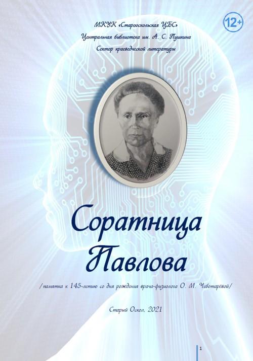 Соратница Павлова